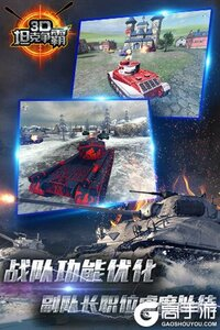3D坦克争霸v1.6.7游戏截图-2