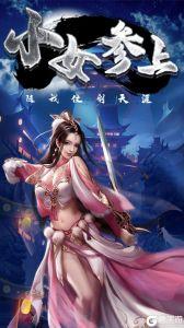 纵剑仙界游戏截图-3