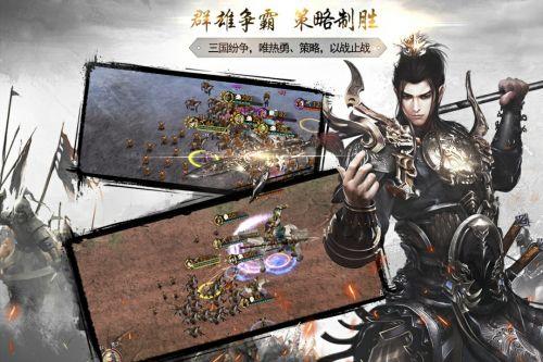 神机三国电脑版游戏截图-2