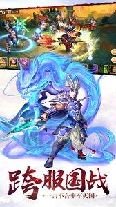 乱轰三国志九游版游戏截图-2