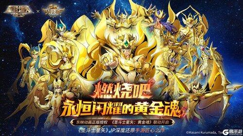 圣斗士星矢九游版游戏截图-2