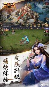 三国战(策略为王)游戏截图-4