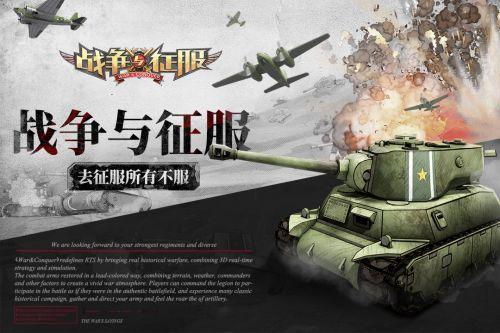 战争与征服游戏截图-0