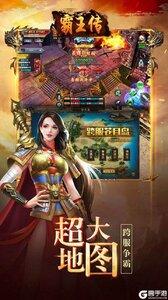 霸王传(热血沙城)游戏截图-0