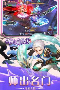 御劍萌仙傳游戲截圖-4