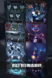 银河机战:机械觉醒游戏截图-3