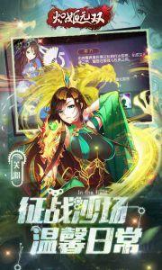 炽姬无双电脑版游戏截图-2