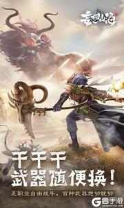 妄想山海公测版游戏截图-2