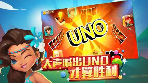 UNO(一起优诺)游戏截图-3
