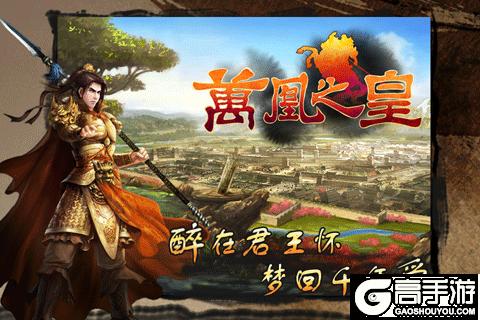 万凰之皇游戏截图-4