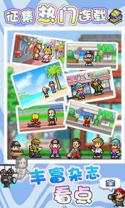 灵犀出版社物语电脑版游戏截图-2