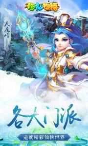 修仙物语游戏截图-3