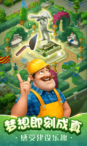 梦幻花园官方版游戏截图-1