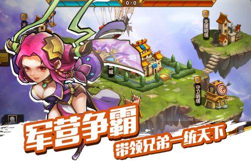 中华英雄官方版游戏截图-1