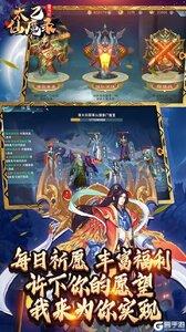 太乙仙魔录之灵飞纪v1.0.7游戏截图-3