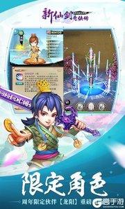 新仙剑奇侠传百度版游戏截图-1