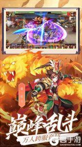 乱世三国志九游版游戏截图-2