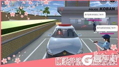 樱花校园模拟器游戏截图-3