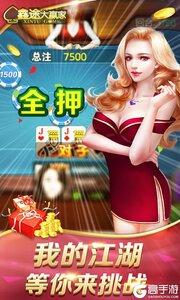 鑫途大赢家电脑版游戏截图-4