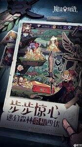 魔镜物语官方版游戏截图-3