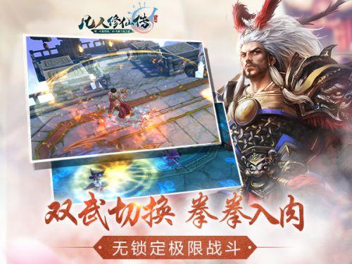凡人修仙传九游版游戏截图-3