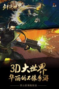 剑侠世界官方版游戏截图-3