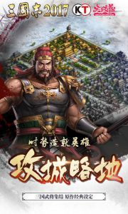 三国志2017官方版游戏截图-3