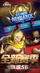 王者荣耀辅助工具游戏截图-4