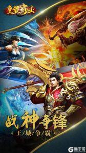 皇族霸业游戏截图-3