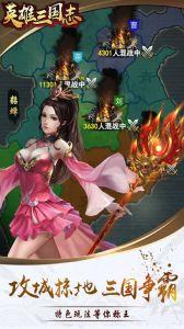 英雄三国志游戏截图-3
