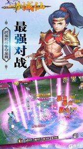 一剑成仙(畅玩版)游戏截图-3