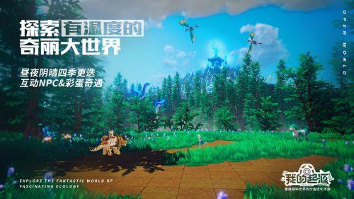 我的起源电脑版游戏截图-2