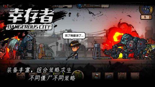 幸存者:危城电脑版游戏截图-0