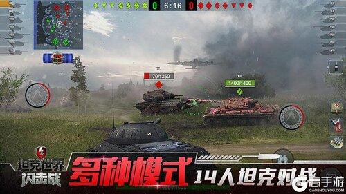坦克世界闪击战游戏截图-7