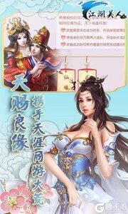 江湖美人(恋爱修仙两不误)游戏截图-4