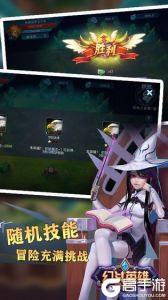 幻斗英雄电脑版游戏截图-4