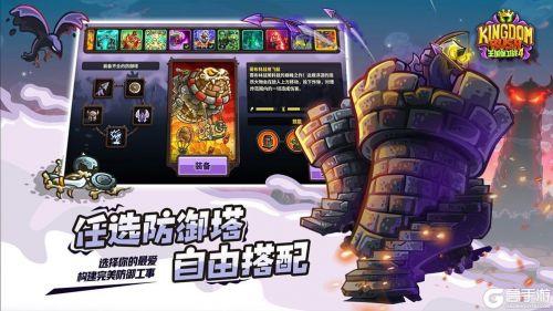 王國保衛戰4游戲截圖-1