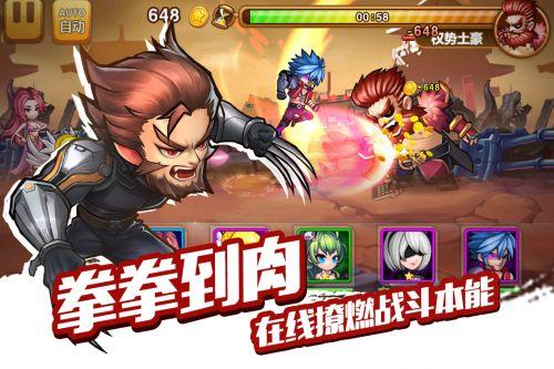 中华英雄官方版游戏截图-0