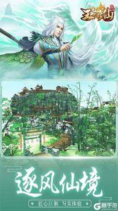 王者修仙游戏截图-4