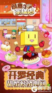 创意蛋糕店游戏截图-0