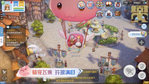 仙境传说RO:爱如初见游戏截图-4