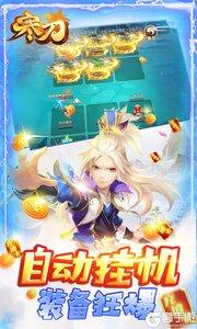 寒刀v1.0.0游戏截图-2