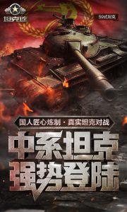 坦克连游戏截图-2