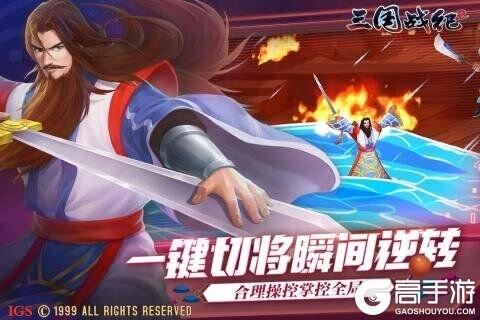 三国战纪2v2.7.0.0游戏截图-1