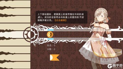 白鍵上的協奏曲游戲截圖-4