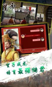 皇帝成长计划2v2.0.1游戏截图-1