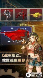 重装机兵:荒野的方舟游戏截图-0