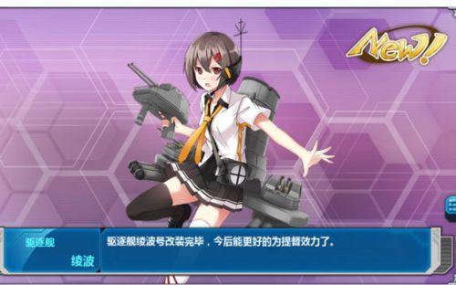 战舰少女r游戏截图-1