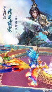 神雕Online游戏截图-2