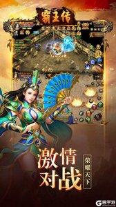 霸王传(热血沙城)游戏截图-1